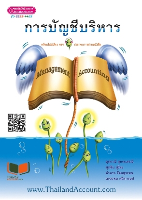 หนังสือการบัญชีบริหาร โดย สุปราณีและคณะ