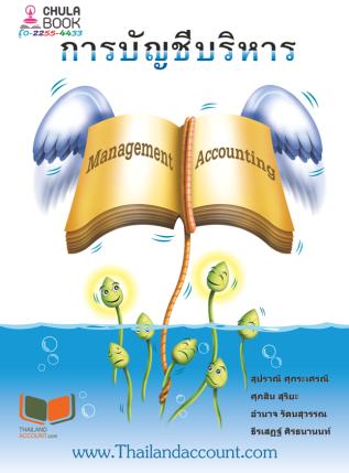 หนังสือบัญชีบริหาร โดย สุปราณี ศุภสิน อำนาจ และ ธีรเสฏฐ์